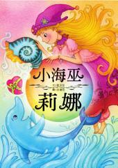 小海巫莉娜: 小兵故事百匯09