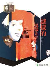 謎樣的鬼豔先生: The Mysterious Mr. Quin