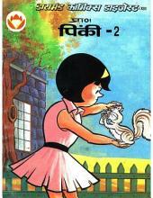 Pinki 2 Hindi