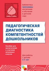 Педагогическая диагностика компетентностей дошкольников: пособие для воспитателей и учителей начальных классов : для работы с детьми 5-7 лет
