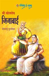 Jijabai / Nachiket Prakashan: जिजाबाई