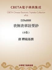 D8888 表無表章詮要鈔 (6卷)