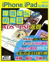 Phone, iPad玩樂誌 Vol.14