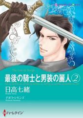 最後の騎士と男装の麗人 2: ハーレクインコミックス