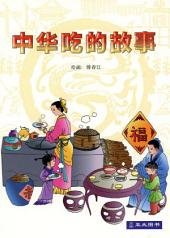 中华吃的故事