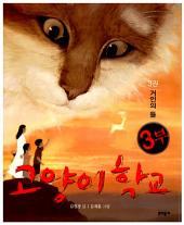 고양이 학교 (3부 3권) - 거인의 들