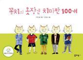 꽁치의 옷장엔 치마만 100개 - 꼬리가 보이는 그림책15