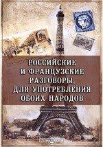 Российские и французские разговоры, для употребления обоих народов
