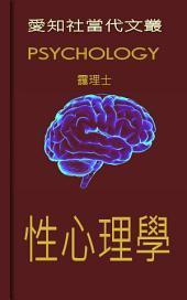 性心理學: 當代文叢 - PSYCHOLOGY
