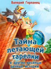 Тайна летающей тарелки и другие весёлые дачные истории: Веселые сказки для детей: Иллюстрированное издание