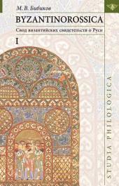 BYZANTINOROSSICA: Свод византийских свидетельств о Руси: Том 1