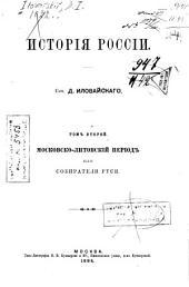 Исторія Россіи: Московско-литовскій період, или, Собиратели Руси