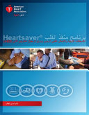 Heartsaver First Aid CPR AED Student Workbook  Arabic  PDF
