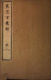Shōsōhō ikai