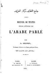 جامع اللطايف و كنز الخرايف