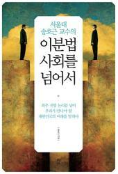 이분법 사회를 넘어서: 서울대 송호근 교수의