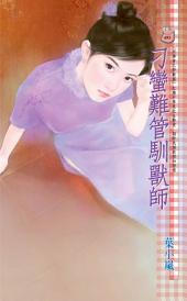 刁蠻難管馴獸師~同學會之野獸篇: 禾馬文化甜蜜口袋系列486