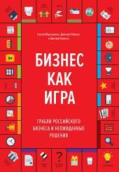 Бизнес как игра: Грабли российского бизнеса и неожиданные решения