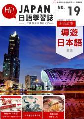 HI!JAPAN日語學習誌 第十九期: 最豐富的日語自學教材