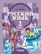 Русский язык. 3 класс. Часть 1