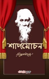 শাপমোচন / Shapmochan (Bengali): Bengali Musical Drama