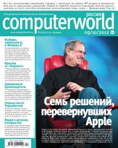 Журнал Computerworld Россия: Выпуски 24-2012