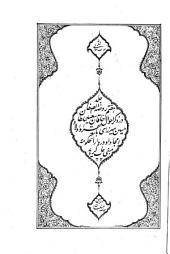 Tārīḫ-i Rauḍat aṣ-ṣafā: Dar ḏikr-i aḥwāl-i ḫāqān-i Saʿīd Sulṭān Ḥusain Bāyqarā wa aulād-i amǧād-i ū, Volume 7