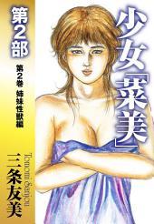 少女「菜美」 第2部 第2巻 姉妹性獣編