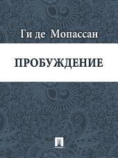 Пробуждение (перевод А.Н. Чеботаревской)