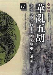 華亂五胡: 柏楊版通鑑紀事本末11