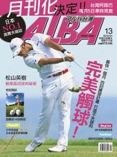 ALBA阿路巴高爾夫國際中文版 13期: 最快1個月4回的練習 打造不失誤的完美觸球