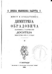 Život i priključenija Dimitrija Obradoviča: narečenoga u kaluđerstvu Dositeja, Том 2