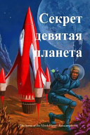 The Secret of the Ninth Planet  Russian Edition  PDF
