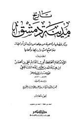 تاريخ مدينة دمشق - ج 5