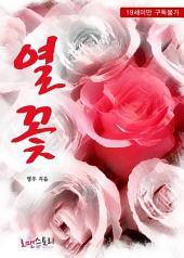 [세트] 열꽃(전2권/완결)