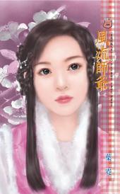 風流師爺~皇城絕魅九男子之七: 禾馬文化甜蜜口袋系列206