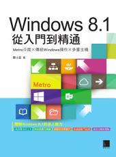 Windows 8.1從入門到精通:Metro介面×傳統Windows操作×多重主機