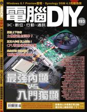 電腦DIY 8月號/2013 第193期: 最強內顯 vs.入門獨顯