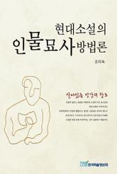 현대소설의 인물묘사방법론: 2007 문화체육관광부 우수학술도서 선정