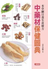中藥材保健圖典