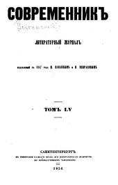 Современник: литературныфи и политический журнал, Том 55,Часть 2