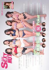 Sexy Nuts性感誌NO.41: 男性時尚休閒雜誌銷售NO.1