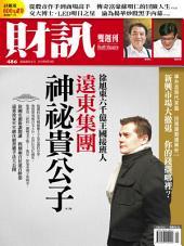 《財訊》486期-遠東集團神秘貴公子: 徐旭東六千億王國接班人
