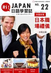 HI!JAPAN日語學習誌 第二十二期: 最豐富的日語自學教材