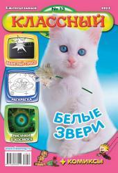 Классный журнал: Выпуски 13-2012