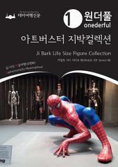 원더풀 아트버스터 지박컬렉션 : 키덜트 101 시리즈 06: Onederful Ji Bark Life Size Figure Collection : Kidult 101 Series 06