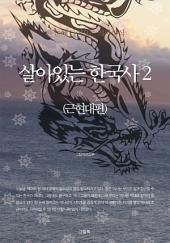 한 눈에 들어오는 역사상식 - 살아있는 한국사 2 (근현대편)