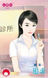 追求~偷偷愛之三: 禾馬文化紅櫻桃系列882