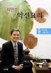 최만순 약선요리_2016년 9월 약선