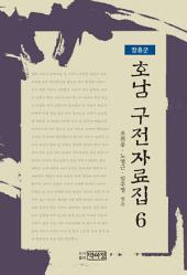 호남 구전자료집 6 - 장흥군
